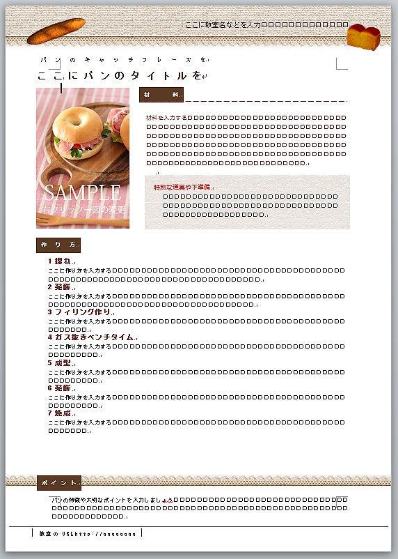 レシピテンプレートレッスン 始まります もうすぐ 横浜おうちパン