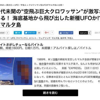 ★マルタなニュース★マルタ上空にUFO出現!? しかも前代未聞のクロワッサン型!の記事に添付されている画像