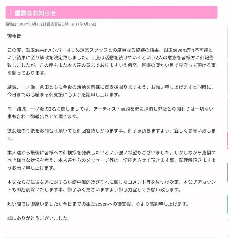 「倉田園子 解散」の画像検索結果