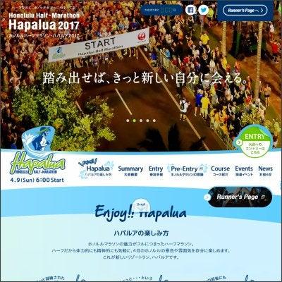 ホノルルハーフマラソン・ハパルア