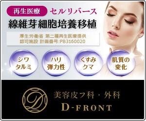 美容皮膚科・外科 D-FRONTクリニック