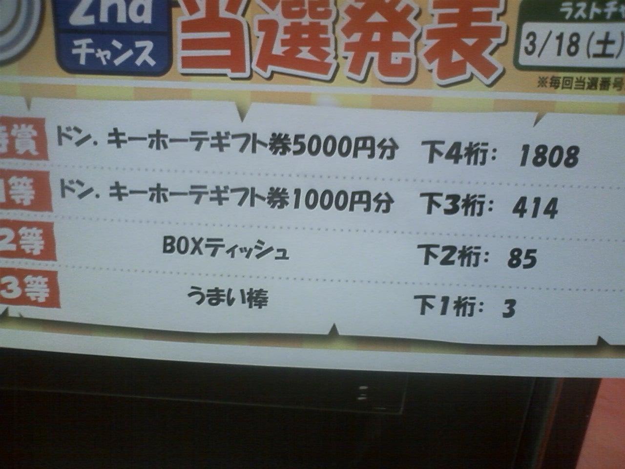 番号 宝くじ 当選