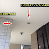ワイヤレス(配線不要)の防犯カメラの取付@新宿区大久保の画像
