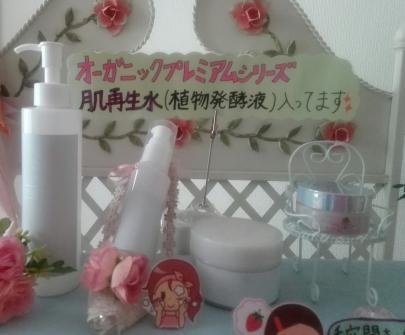 札幌 オーガニックプレミアムパウダー