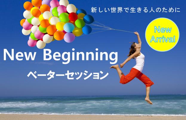 新メニュー!『New Beginningベーターセッション♪」の記事より
