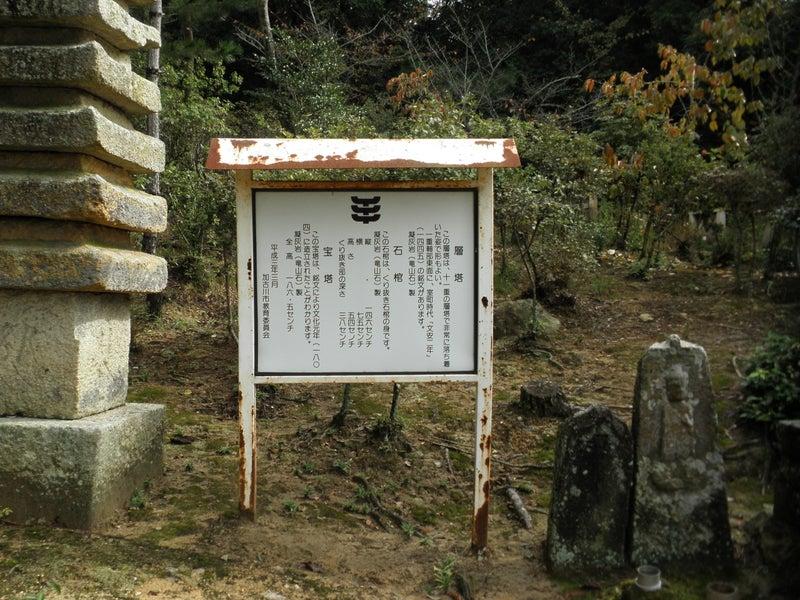 ぶらり加古川と播磨の寺社めぐり【加古川】常楽寺の十三重塔が市文化財に