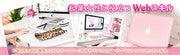 起業女性に役立つWebスキル