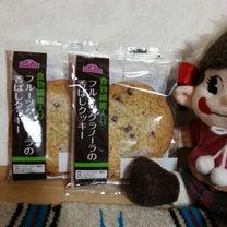 フルーツグラノーラの香ばしクッキー&今日のおやつの記事に添付されている画像