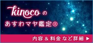 kinocoのあすわマヤ鑑定 内容&料金