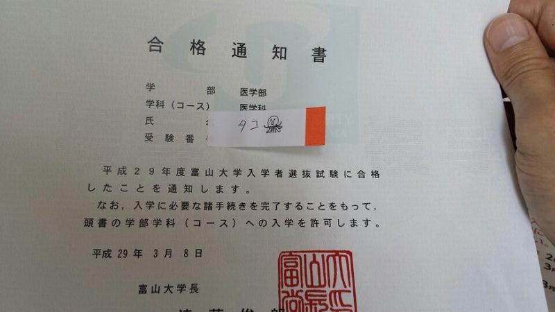 富山 大学 合格 発表 合格発表・入学手続 – 富山大学