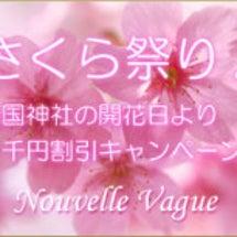 桜の開花キャンペーン…