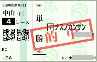 2017年3月19日中山4R単勝