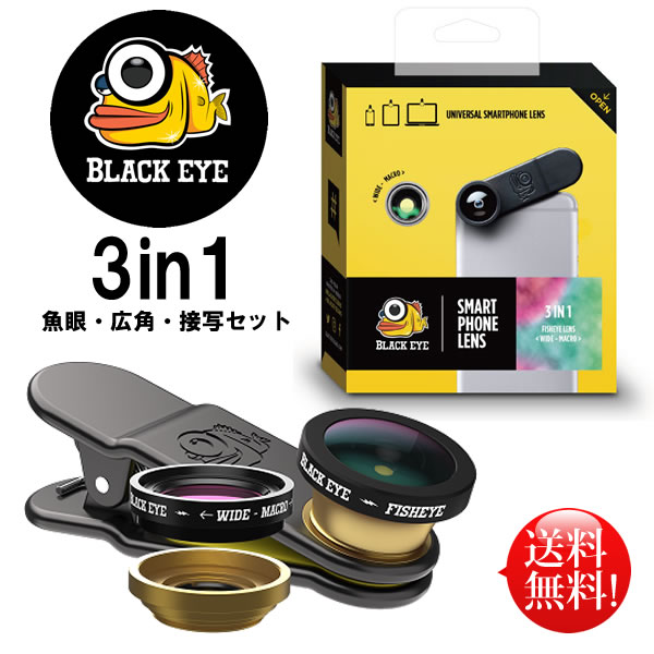 BLACK EYE LENS 3in1