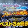 野球の後は「プロレス総選挙」! 村を脱したビジネス・新日本プロレスの画像
