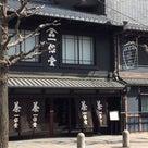 【1泊2日の京都旅】2月25日(月)〜梅花祭と上七軒ランチ、聞香体験と御所で早春を感じる旅の記事より