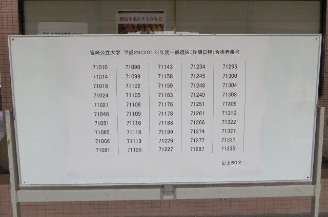 宮崎公立大学後期試験合格発表掲示板