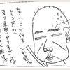 上手に手を抜く事  田舎暮らし【漫画】の画像