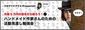 月商5万円の壁を打ち破ろう!