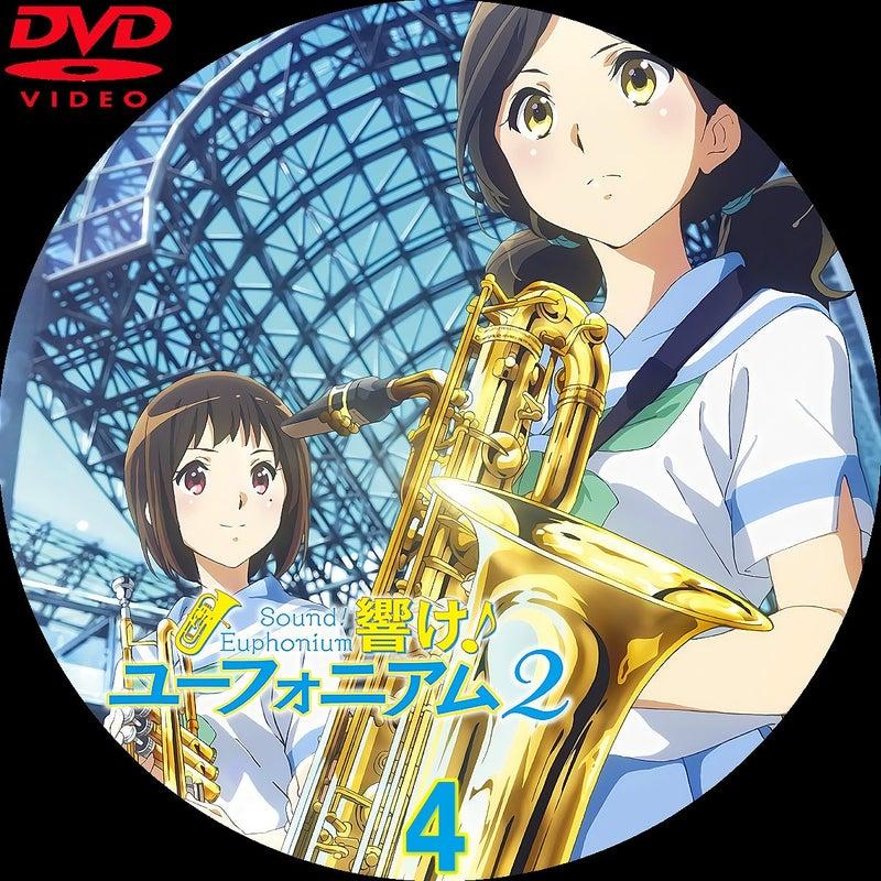 響け!ユーフォニアム2 DVDラベル|いまラベル