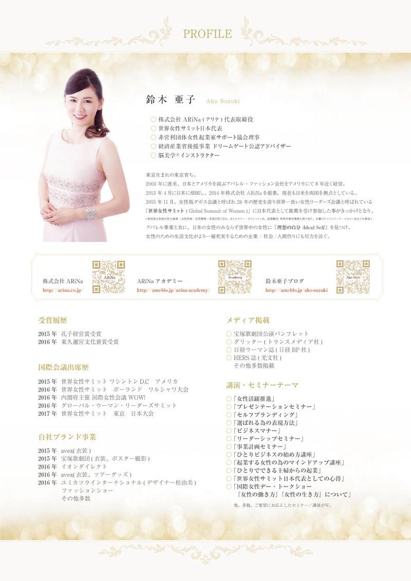 鈴木亜子プロフィール
