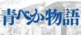 文学座アトリエの会『青べか物語』