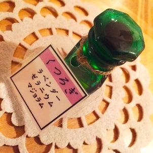 観光ホテル  オリジナルオイルのご紹介♡〜くつろぎ〜の画像