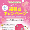 渋谷店限定★福引キャンペーンの画像