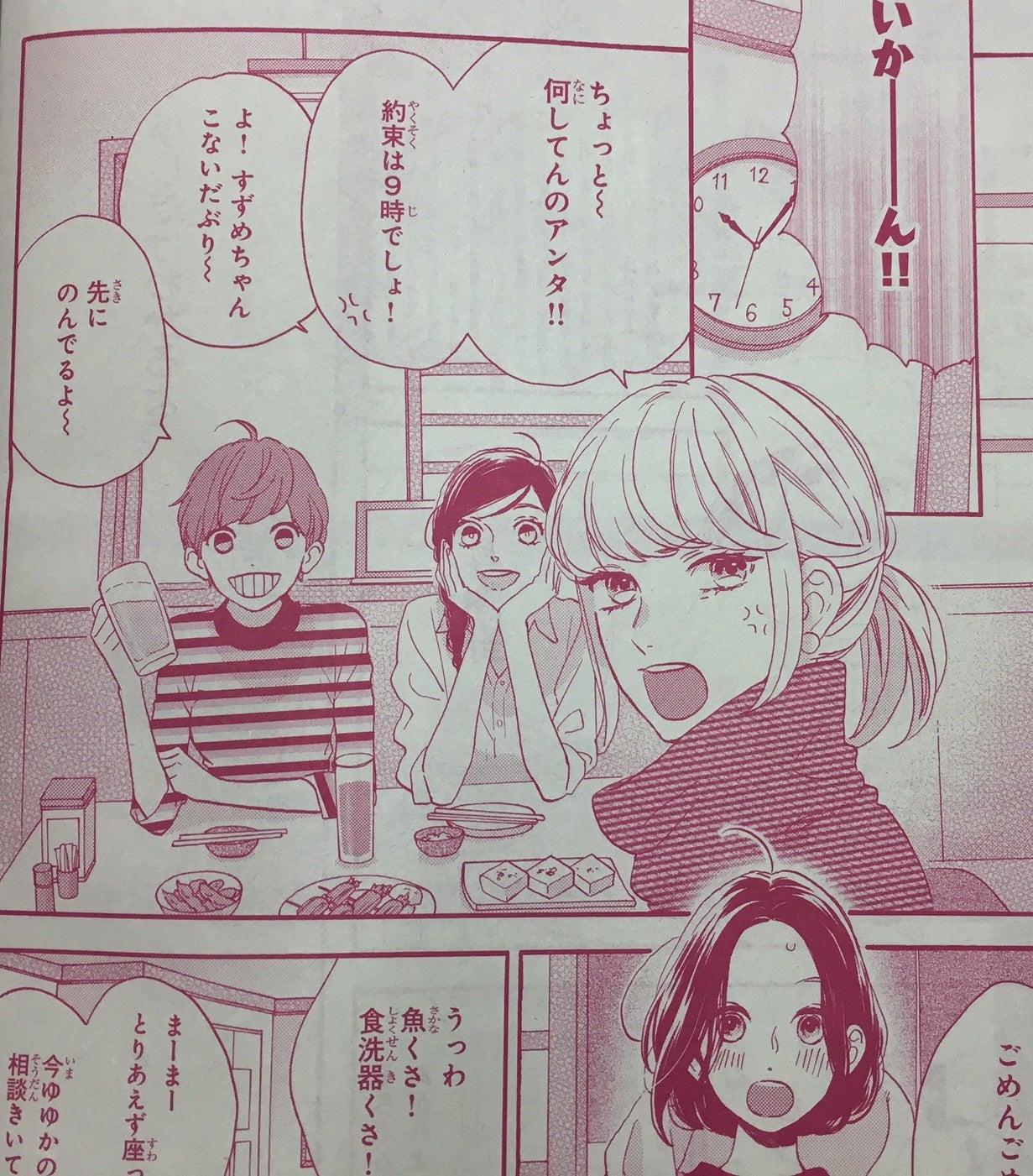 集英社マーガレット編集部ブログ