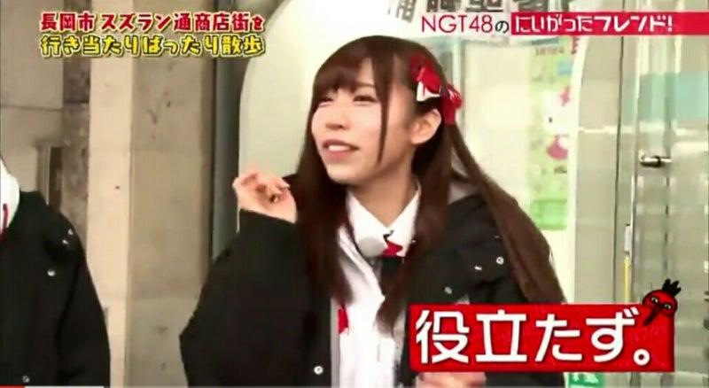 No.1741 『NGT48のにいがったフレンド!』第10回目は ニシムラ ...