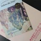 本日、Salon de Joieを発送しました!の記事より