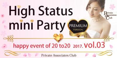 ハイステ@Premium20170429