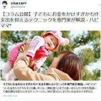 少し子どもにお金をかけすぎなのかも…と感じたらの記事に添付されている画像
