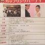 桜沙。。。名古屋婚活…