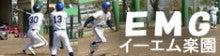 北大阪(茨木市)で野球をする同好会 イーエム楽園