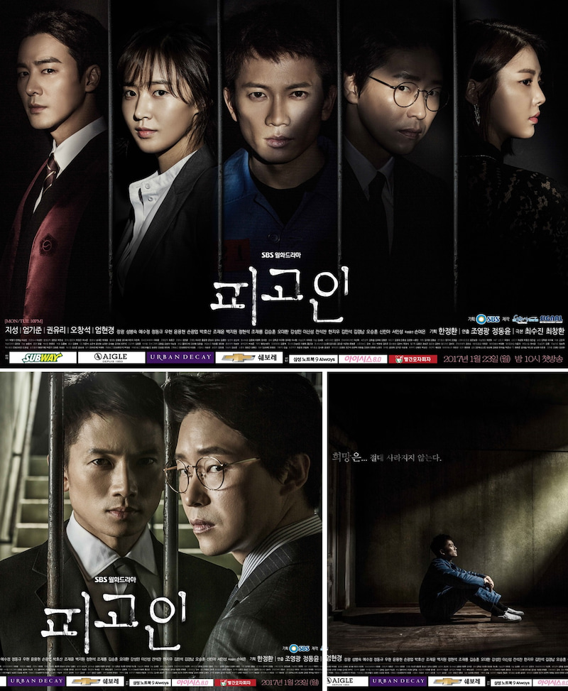被告人 見終わって感想 고마워コマウォ 韓国ドラマ