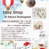 3/24  1day shop in Sakura Shukugawaの画像