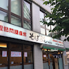 神谷町「そばよし」の画像