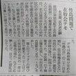 朝日新聞名古屋本社前…