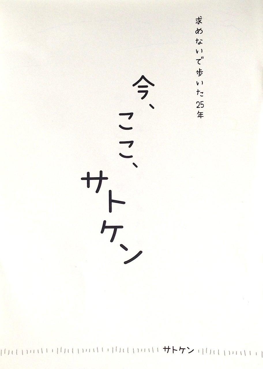 satokenbookhyo1