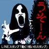 さらに時を経て、顔文字犬モジモジがLINEアニメーションスタンプに!!の画像