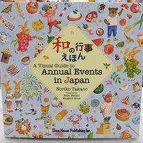 『和の行事えほん』の英語翻訳版 『Annual Events in Japan』の記事に添付されている画像