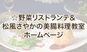枚方の☆野菜リストランテ&松風さやかのお料理教室HP