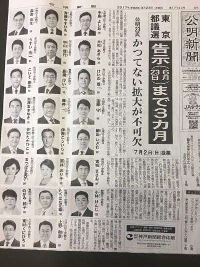 東京都議選 告示(6月23日)まで...
