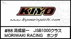 清成龍一#88 MORIWAKI RACING ホンダ JSB1000