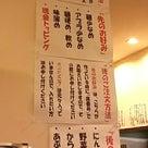 零一弐三(千葉県 船橋市)by ミニラーメン 750円の記事より