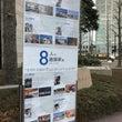 8人の建築家展201…