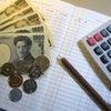 あなたの将来を家計から考える ①家計収支とはの画像