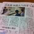 産経新聞さんの取材を…