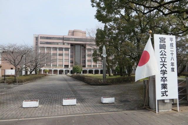 宮崎公立大学卒業式
