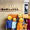 新松戸南教室です(^^)/の画像